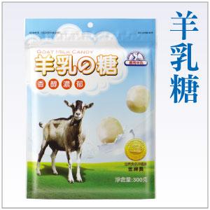 嘉南羊乳糖