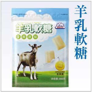 嘉南羊乳軟糖